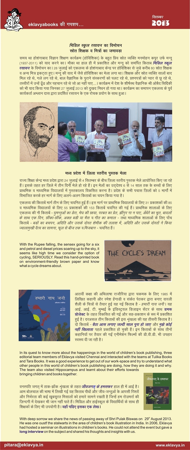 eklavyabooks ki gupshup - Newsletter May 2013. Enable image for viewing newsletter