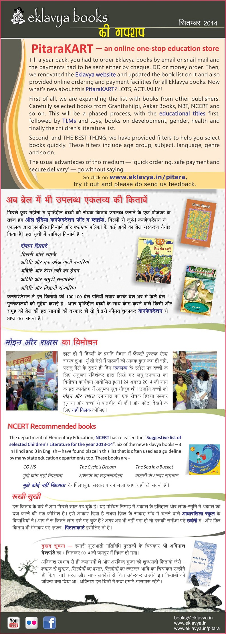 eklavyabooks ki gupshup - September 2014. Enable image for viewing newsletter