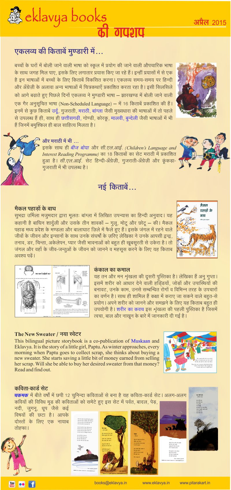 eklavyabooks ki gupshup - April 2015. Enable image for viewing newsletter