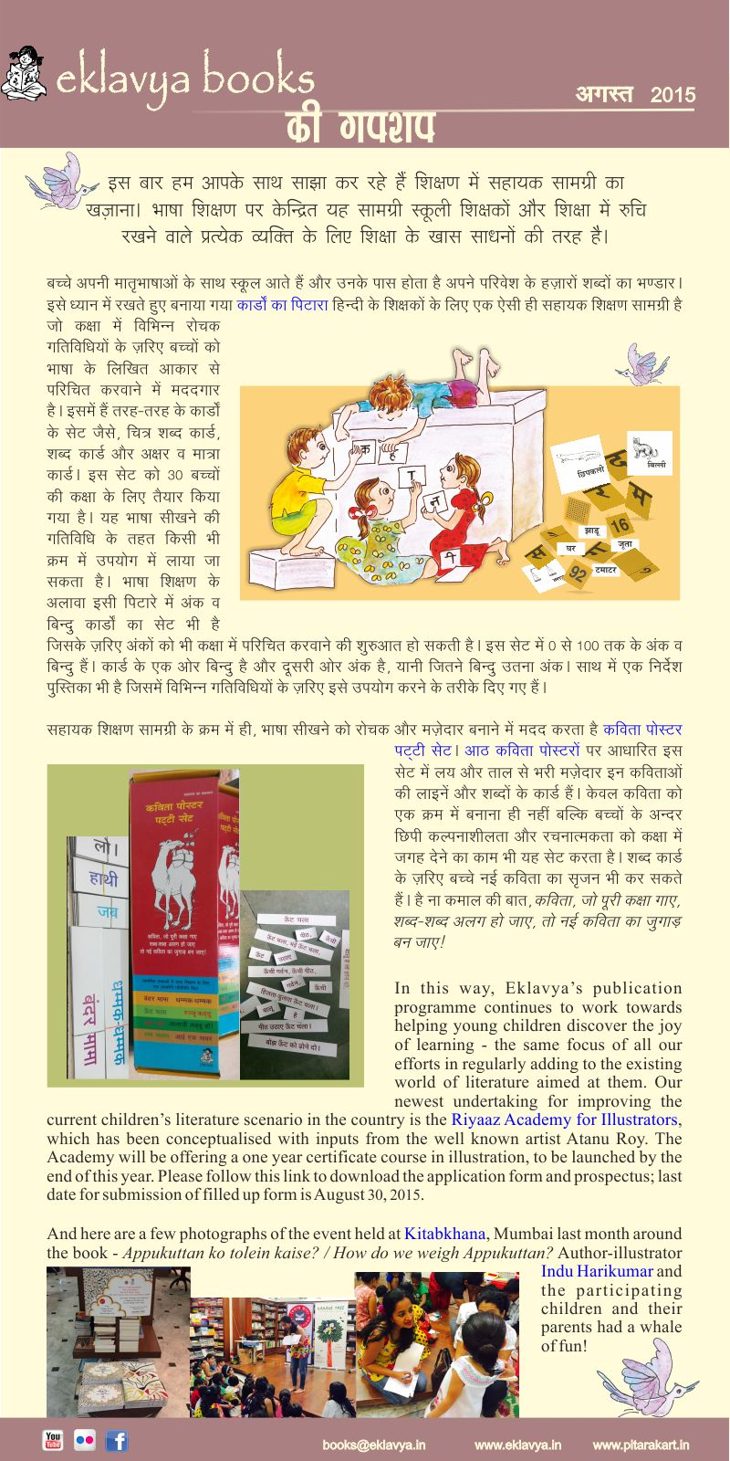 eklavyabooks ki gupshup - August 2015. Enable image for viewing newsletter