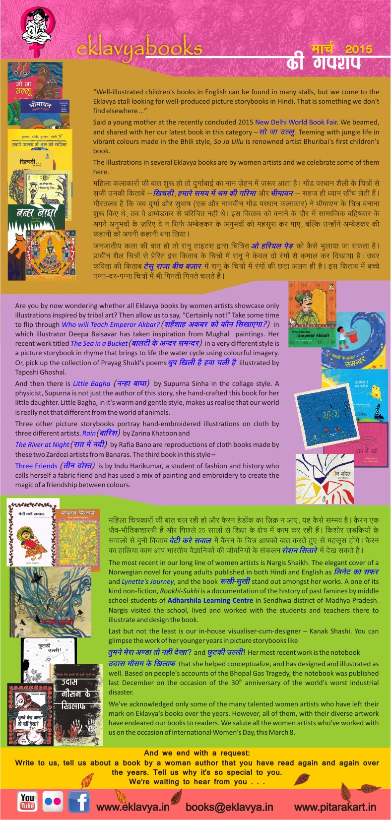 eklavyabooks ki gupshup - March 2015. Enable image for viewing newsletter
