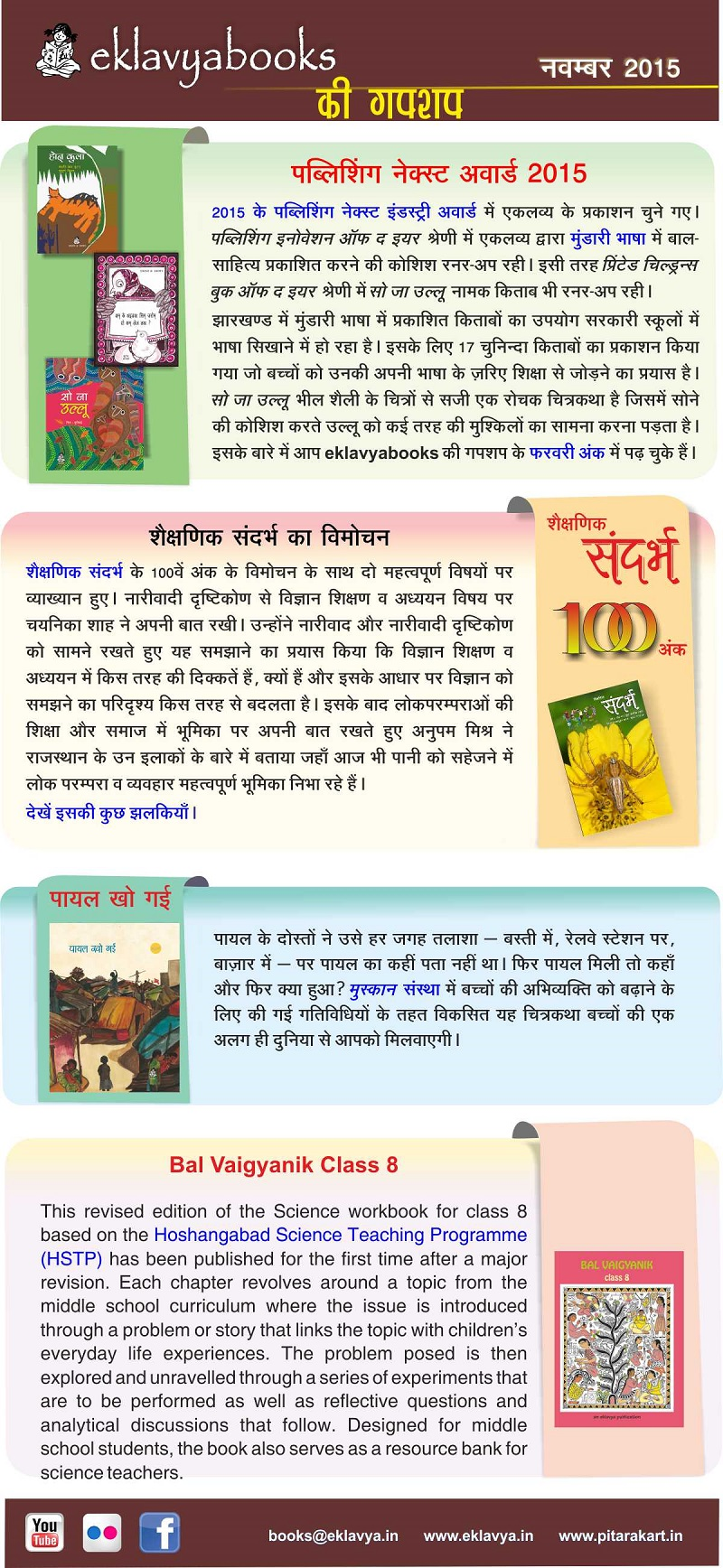 eklavyabooks ki gupshup - November 2015. Enable image for viewing newsletter