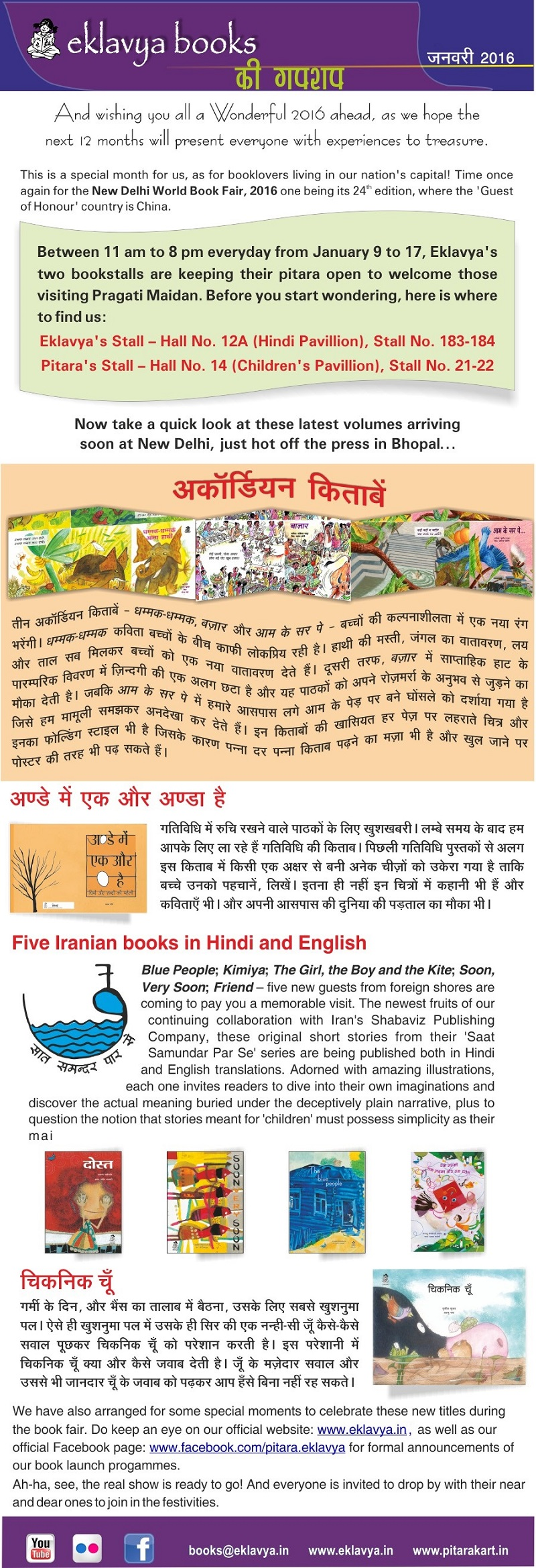 eklavyabooks ki gupshup - January 2016. Enable image for viewing newsletter